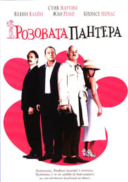 Розовата пантера / The Pink Panther