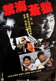 The Killer from China (1991)