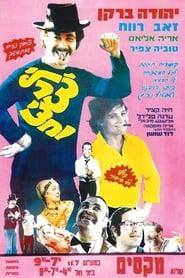 Charlie Ve'hetzi (1974)