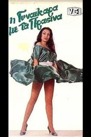 Η γυναικάρα με τα πράσινα 1985