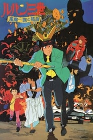 ルパン三世 風魔一族の陰謀 (1987)
