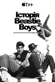 Історія Beastie Boys