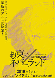 The Promised Nerverland – Yakusoku no Neverland