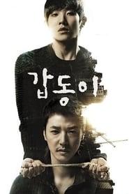 Poster Gap Dong 2014