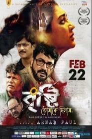Bristi Tomake Dilam Bengali Full Movie Watch Online