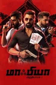 Mafia Chapter-1 (2020)