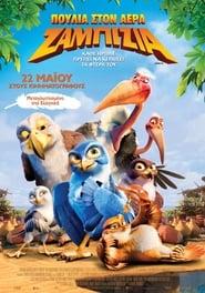 Δες το Zambezia: Πουλιά στον αέρα (2012) online μεταγλωτισμενο