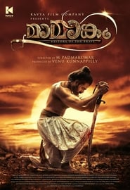Mamangam (2019) Telugu HDRip (Original) Full Movie Watch Online Free Download