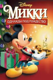 Смотреть Микки: Однажды под Рождество