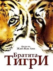 Братята тигри (2004)