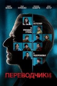 The Translators -  - Azwaad Movie Database