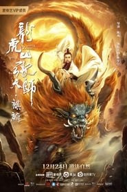 Dragon Tiger Mountain Zhang Tianshi Qilin (2020) poster