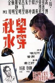 望穿秋水 1948
