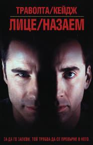 Лице назаем (1997)