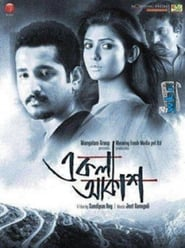 Ekla Akash (2012) Bengali