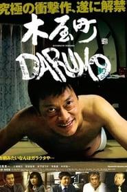 木屋町DARUMA movie