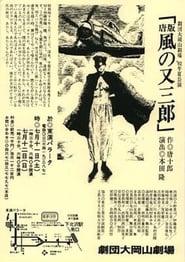 風の又三郎 1940
