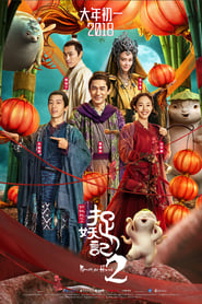 捉妖记2 Monster Hunt 2 (2018)