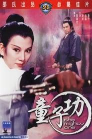 童子功 (1971)
