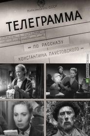Телеграмма 1957