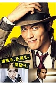 Poster Inspector Zenigata 2017