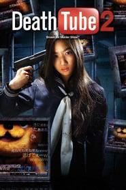 殺人動画サイト デスチュブ2 2012