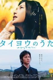 タイヨウのうた (2006)