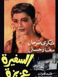 السفيرة عزيزة 1961