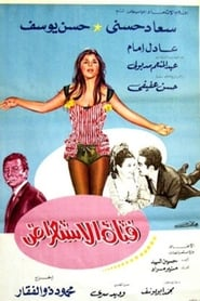 فتاة الاستعراض 1969