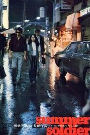 サマー・ソルジャー (1972)