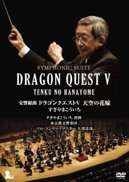 Symphonic Suite Dragon Quest V: Tenku no Hanayome