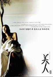 미인 (2000)