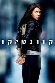Quantico-Azwaad Movie Database