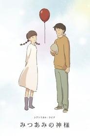 みつあみの神様 movie