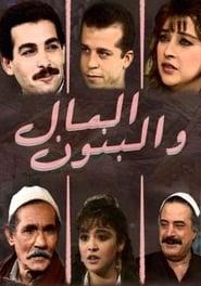 Zeab El Gabal