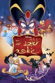 שובו של ג'אפר / The Return of Jafar לצפייה ישירה