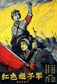 The Red Detachment of Women