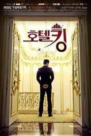 Poster Hotel King 2014