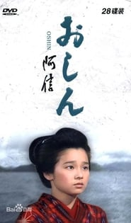 Oshin-Azwaad Movie Database