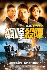 Извън скорост (2008)