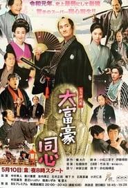 Watch Millionaire Samurai Constable (2019)