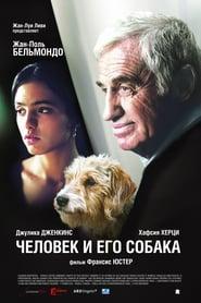 Человек и его собака 2008 фильм смотреть онлайн