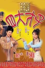 مسلسل The Legendary Four Aces مترجم
