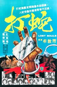 打蛇 (1980)