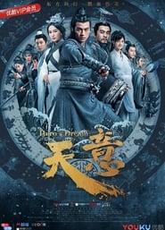 مشاهدة مسلسل Hero's Dream مترجم أون لاين بجودة عالية