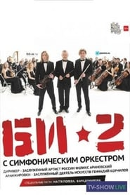 БИ-2 с симфоническим оркестром: Crocus City Hall