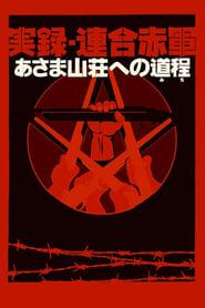 実録・連合赤軍 あさま山荘への道程 (2007)