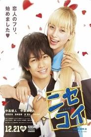 Poster Nisekoi: False Love