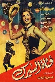 Circus Girl 1951