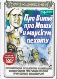 Affiche de Film Pro Vityu, pro Mashu i Morskuyu Pekhotu